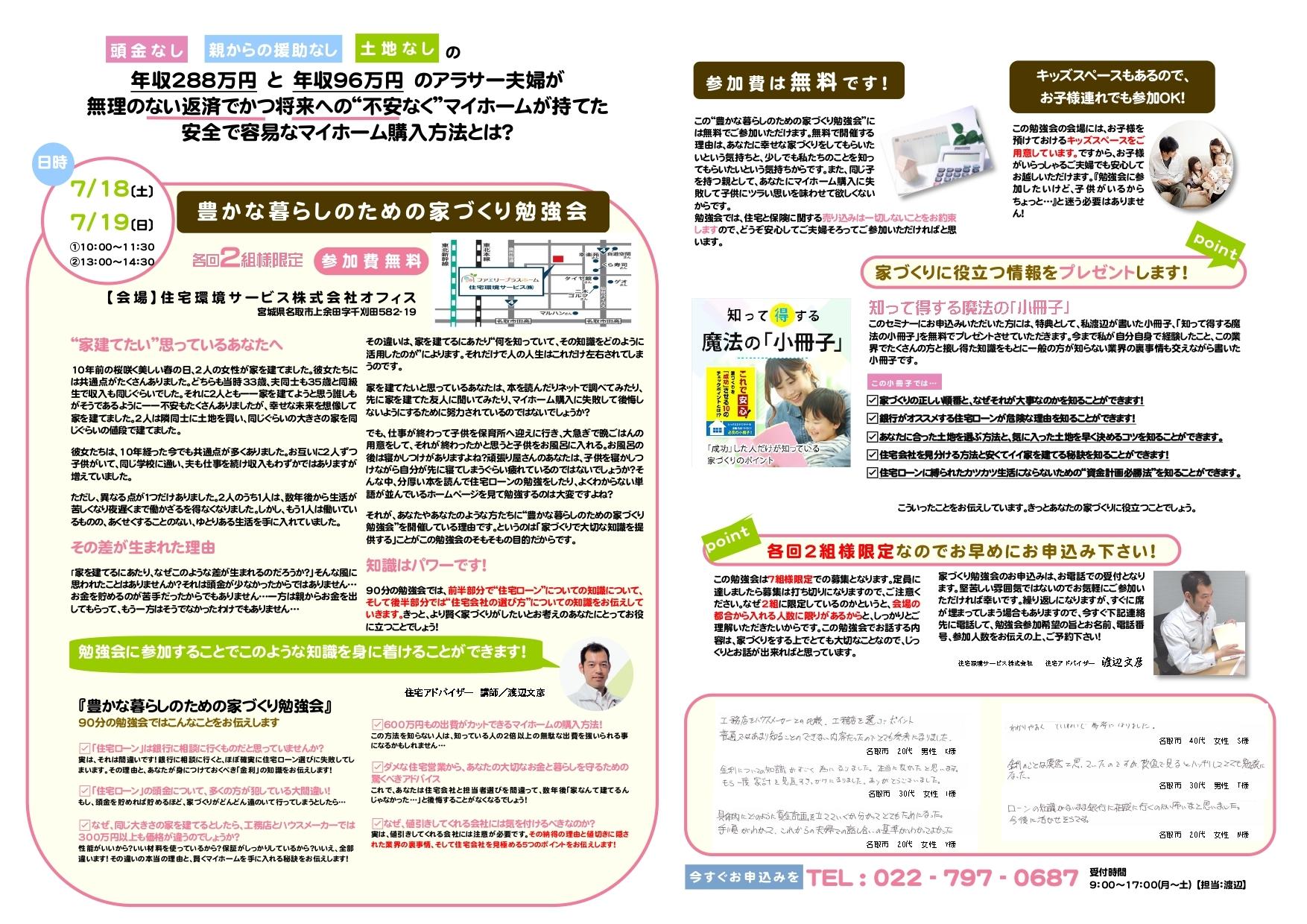 2020.7.18【裏面】家づくり勉強会チラシ0620更新_page-0001.jpg
