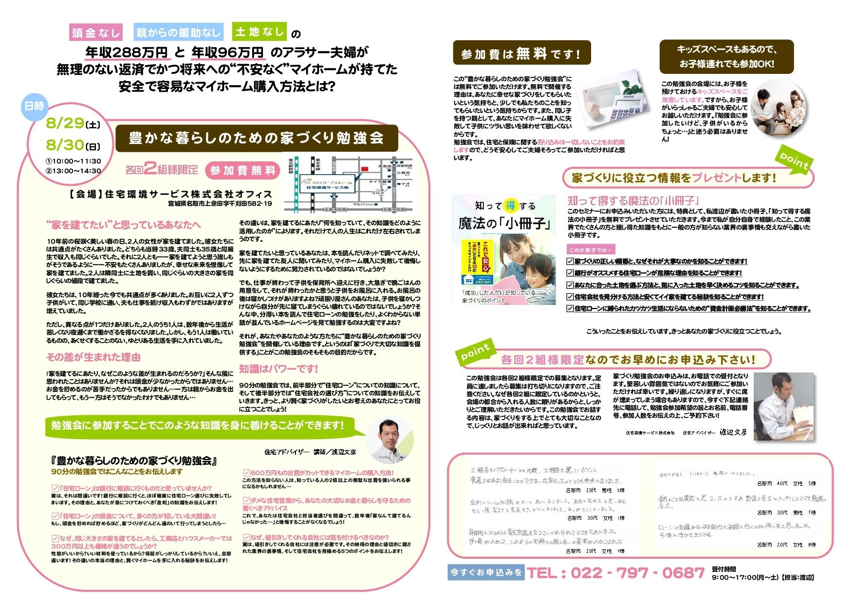 【裏面】家づくり勉強会チラシ0731更新_page-0001.jpg