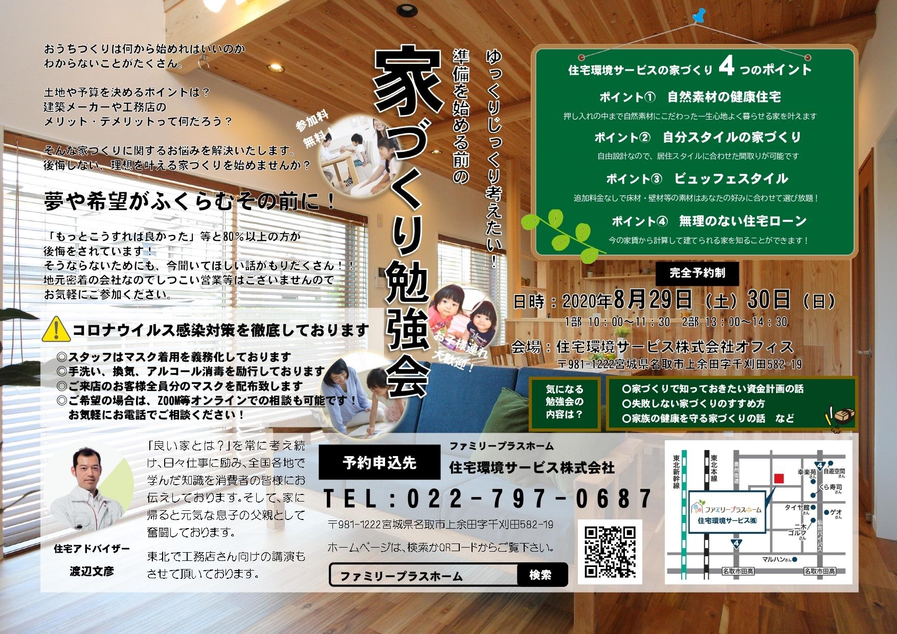 2020.8.29-30家づくり勉強会(ファミリープラスホーム)_page-0001.jpg