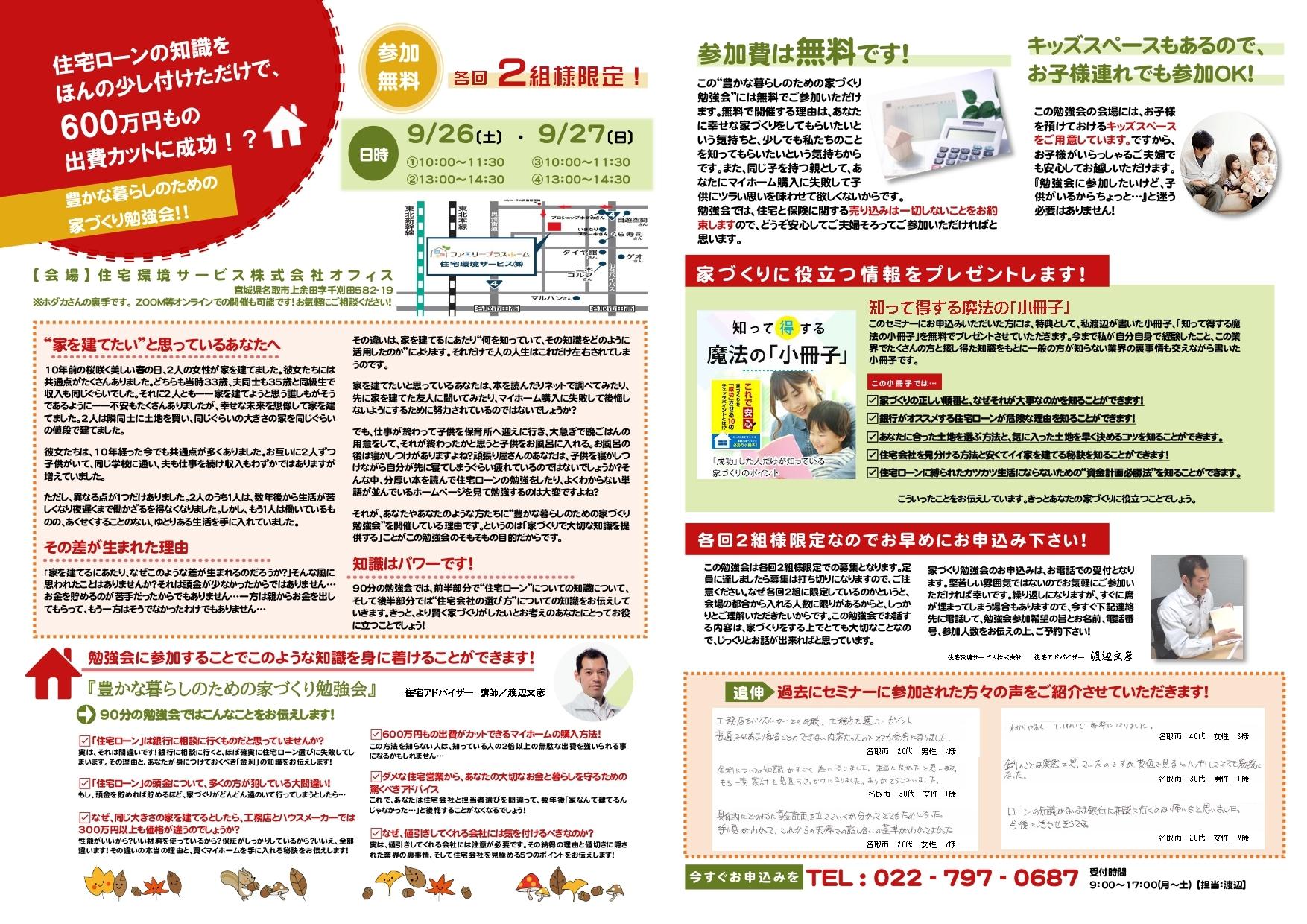 【裏面】家づくり勉強会チラシ0926_page-0001.jpg