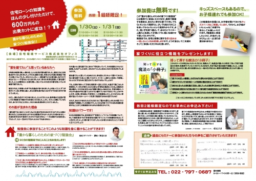 【裏】家づくり勉強会チラシ0130_page-0001.jpg