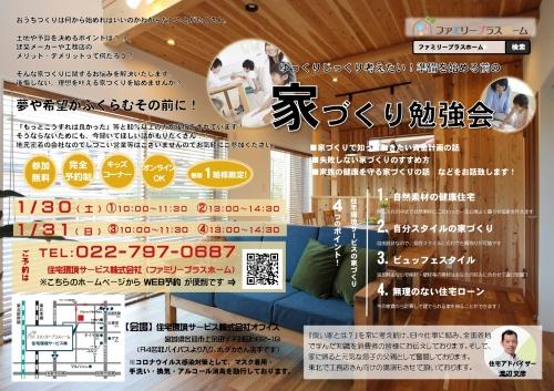 【表】家づくり勉強会チラシ0130_page-0001.jpg