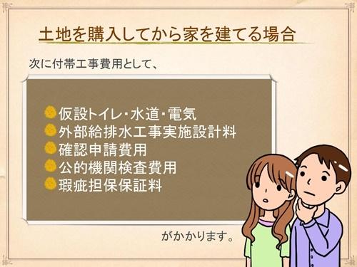 家づくりにかかるお金_page-0004500.jpg