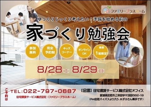 家づくり勉強会HP用0828_page-0001 (1).jpg