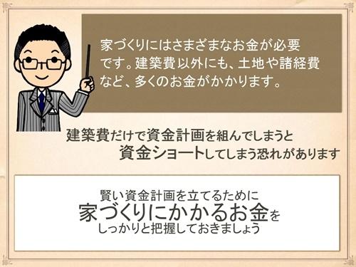 家づくりにかかるお金_page-0002500.jpg