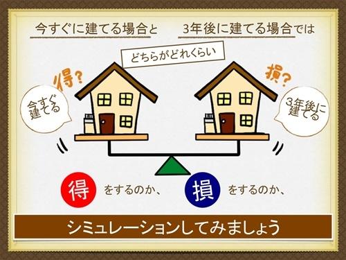 家を建てる賢いタイミング_page-0003500.jpg