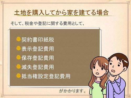 家づくりにかかるお金_page-0006500.jpg