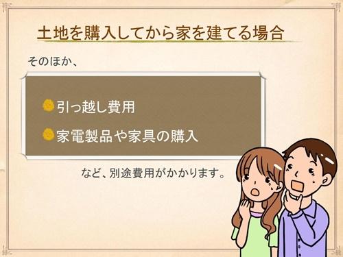 家づくりにかかるお金_page-0008500.jpg