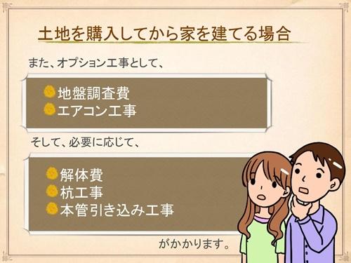家づくりにかかるお金_page-0005500.jpg