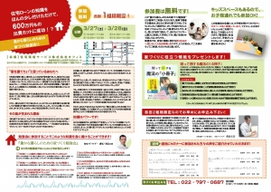 【裏】家づくり勉強会チラシ0327_page-0001.jpg