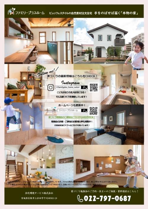 家づくり勉強会0529(裏)_page-0001.jpg