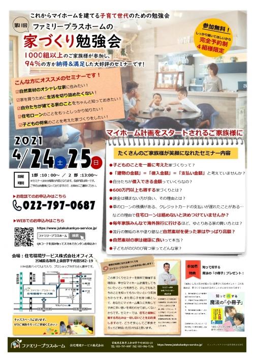 家づくり勉強会0424(表)_page-0001.jpg