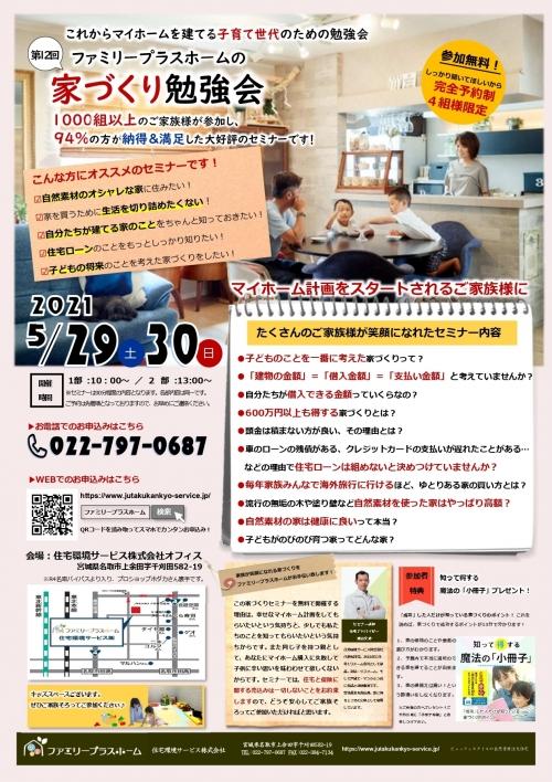 家づくり勉強会0529(表)_page-0001.jpg