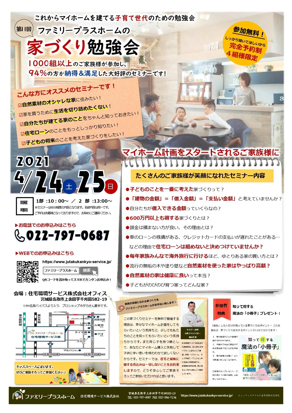 https://www.jutakukankyo-service.jp/b5a0d83883529b102c22218f8114398040926a55.jpg