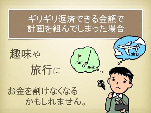家づくりで大切なこと_page-0008500.jpg