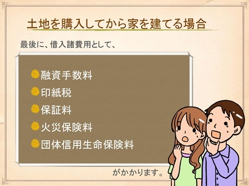 家づくりにかかるお金_page-0007500.jpg