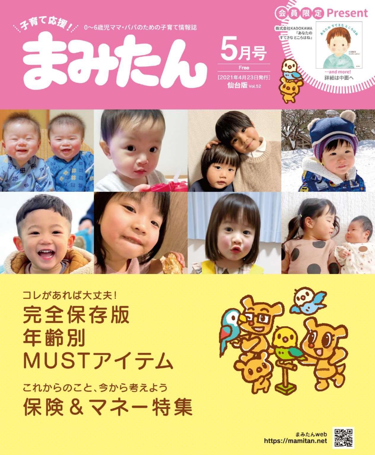 https://www.jutakukankyo-service.jp/mamitan_210423_52_page-0001.jpg